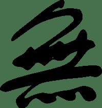 """無 – """"Mu""""; vgl. https://de.wikipedia.org/wiki/Mu_(Philosophie)"""